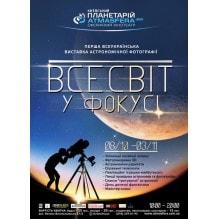 ВСЕЛЕННАЯ В ФОКУСЕ» - первая Всеукраинская выставка уникальных астрономических фотографий и 3Dпанорам