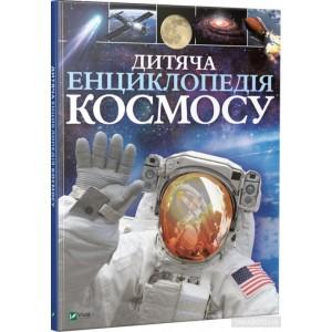 Дитяча енциклопедія(ПОДАРОК)