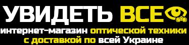 Увидеть всё - интернет магазин оптики Киев, цены, видео обзоры.